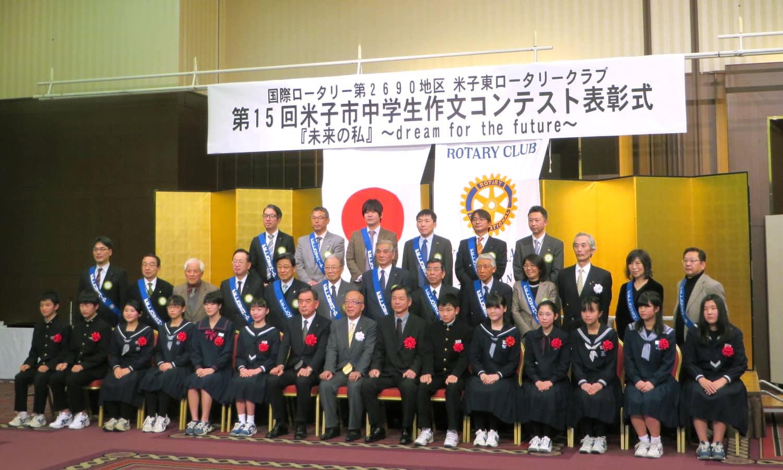 2017.02.19/第15回米子市中学生作文コンテスト表彰式