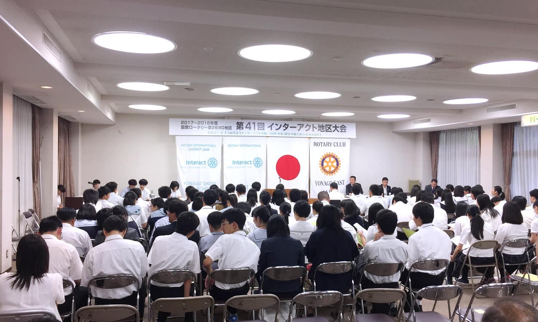 2017.7.29~30/第41回インターアクト地区大会